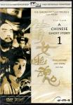 A Chinese Ghost Story 1-3 Box